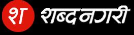 Shabdanagari